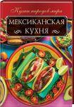 Книга Мексиканская кухня