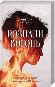 Книга Розпали вогонь! Поради для тих, хто шукає свій шлях
