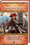 Книга Всеобщая история пиратов. Жизнь и пиратские приключения славного капитана Сингльтона