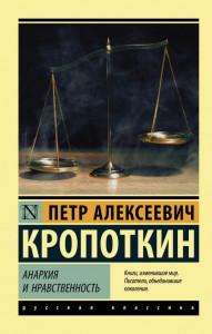 Книга Анархия и нравственность