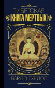 Книга Бардо Тхёдол. Тибетская книга мертвых