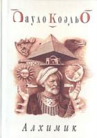 Книга Алхимик