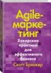 Книга Agile-маркетинг. Хакерские практики для эффективного бизнеса
