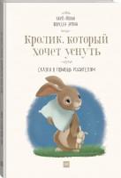 Книга Кролик, который хочет уснуть. Сказка в помощь родителям