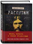 Книга Распутин. Вера, власть и закат Романовых