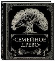 Книга Родословная книга 'Семейное древо'