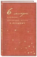 Книга 6 минут. Дневник, меняющий жизнь к лучшему