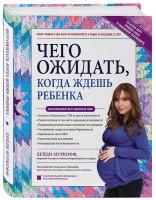 Книга Чего ожидать, когда ждешь ребенка. Ваш незаменимый гид от задержки до родов