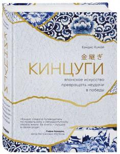 Книга Кинцуги. Японское искусство превращать неудачи в победы