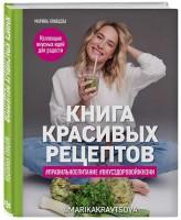 Книга Книга красивых рецептов