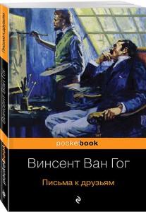 Книга Письма к друзьям
