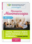 Книга Принципы Монтессори. 35 практических советов