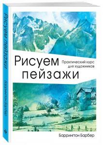 Книга Рисуем пейзажи