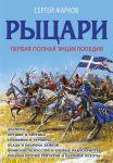 Книга Рыцари. Первая полная энциклопедия
