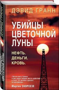 Книга Убийцы цветочной луны. Первое расследование ФБР
