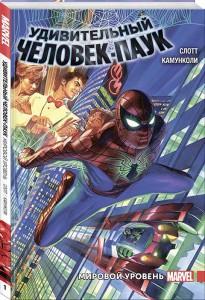 Книга Удивительный Человек-Паук. Мировой уровень. Том 1