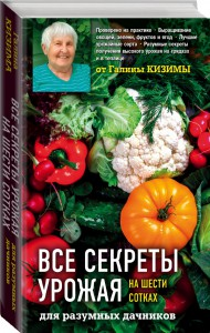 Книга Все секреты урожая на шести сотках для разумных дачников от Галины Кизимы