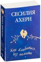 Книга Как влюбиться без памяти