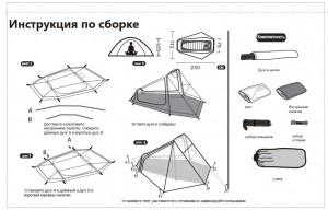 фото Палатка Tramp Air 1 (TRT-093-grey) #2