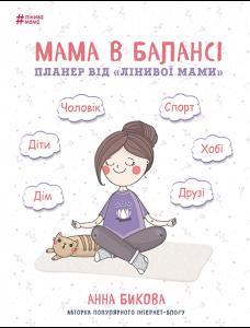 Книга Мама в балансі. Планер від 'лінивої мами'