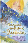 Книга Большой подарок от Эльфики. Лучшие сказки о Судьбе, Любви и Жизни