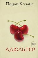 Книга Адюльтер