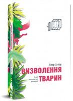 Книга Визволення тварин