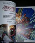 фото страниц Удивительный Человек-Паук. Мировой уровень. Том 1 #3