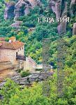 фото страниц 1000 лучших мест планеты, которые нужно увидеть за свою жизнь #8