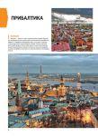 фото страниц 1000 лучших мест планеты, которые нужно увидеть за свою жизнь #11