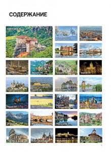 фото страниц 1000 лучших мест планеты, которые нужно увидеть за свою жизнь #3
