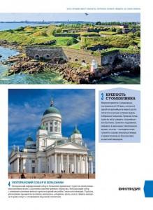 фото страниц 1000 лучших мест планеты, которые нужно увидеть за свою жизнь #10