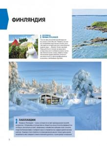 фото страниц 1000 лучших мест планеты, которые нужно увидеть за свою жизнь #9
