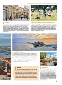 фото страниц 1000 лучших мест планеты, которые нужно увидеть за свою жизнь #12