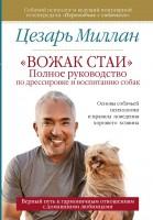 Книга Вожак стаи. Полное руководство по дрессировке и воспитанию собак