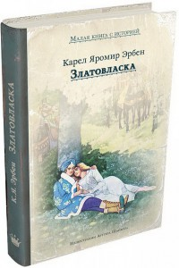 Книга Златовласка