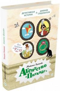 Книга Агентство Питкайг