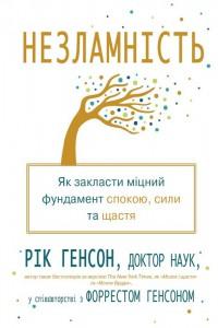 Книга Незламність. Як закласти міцний фундамент спокою, сили та щастя