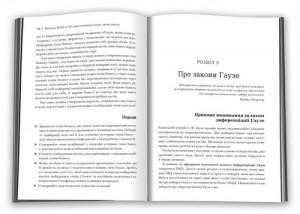 фото страниц Принцип 80/20 та 92 інших фундаментальних законів природи. Наука успіху #2