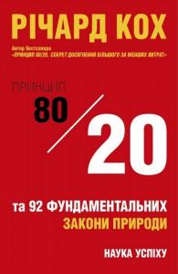 Книга Принцип 80/20 та 92 інших фундаментальних законів природи. Наука успіху