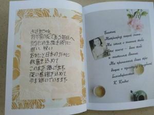 фото страниц Кинцуги. Японское искусство превращать неудачи в победы #6