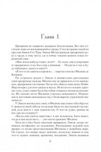 фото страниц Книга Жизни #3