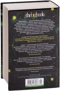 фото страниц Книга Жизни #11