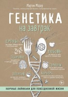 Книга Генетика на завтрак. Научные лайфхаки для повседневной жизни