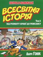 Книга Всесвітня історія. Том 3. Від розквіту Аравії до Ренесансу