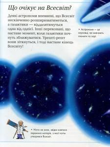 фото страниц Велика книга 'Чому?' #4