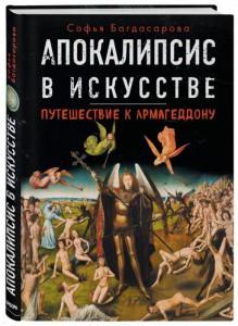 Книга Апокалипсис в искусстве. Путешествие к Армагеддону