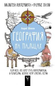 Книга География на пальцах