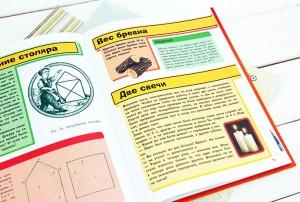 фото страниц Головоломки и задачи #3