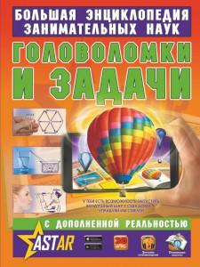 Книга Головоломки и задачи